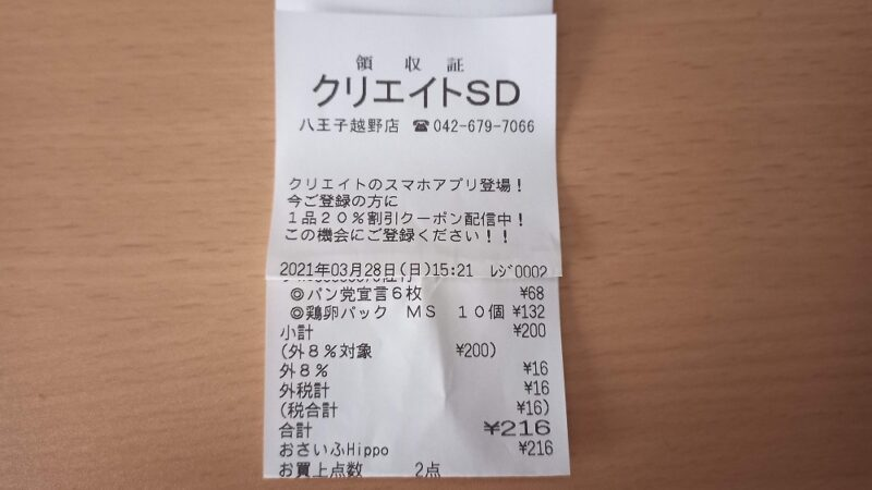 レシート。合計216円