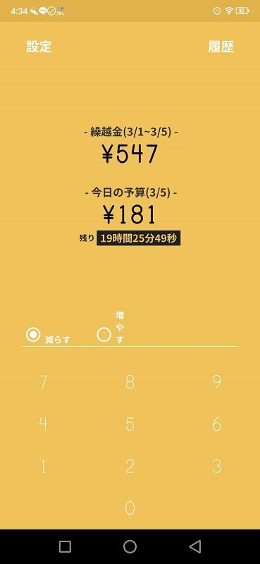 繰越金547円と今日の予算181円