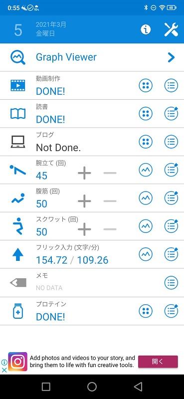 タスク管理アプリ。筋トレまだ続いてますし、フリック入力は昨日150文字/分を超えて新記録出しました