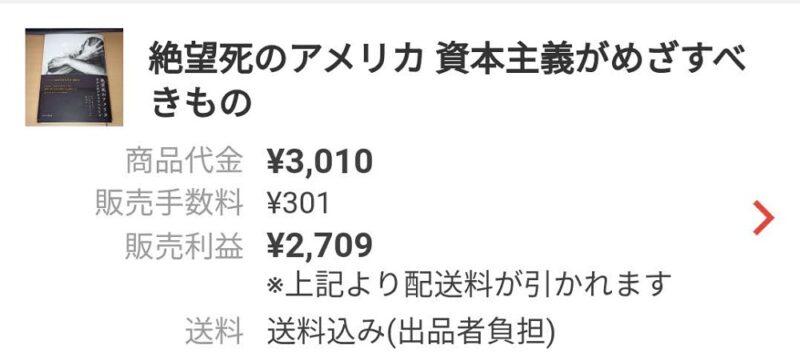 絶望死のアメリカの売上。3,010円で売れて手数料を引いて、販売利益が2,709円