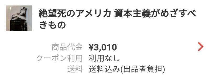 「絶望死のアメリカ」購入時の金額3,010円