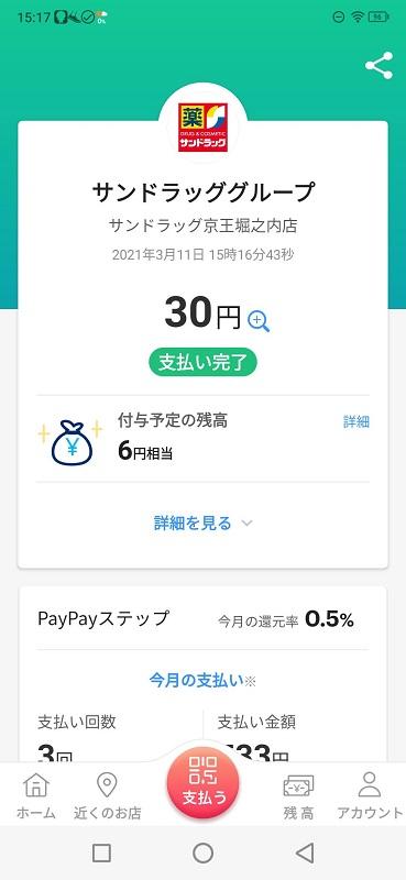豆腐の30円も20%の6円が還元されます