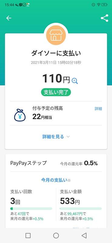 封筒をpaypayで購入。110円の20%の22円が還元予定