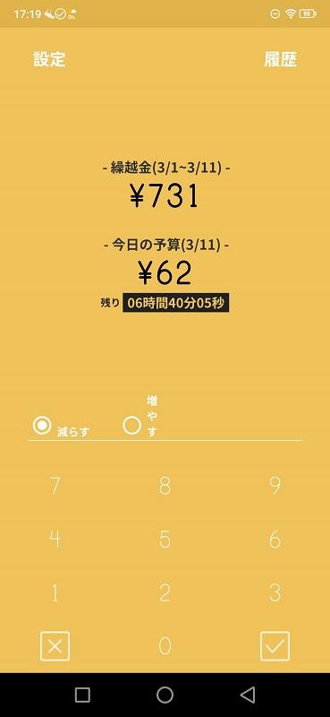 繰越金731円、今日の予算62円
