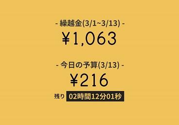 繰越金1,063円、今日の予算216円
