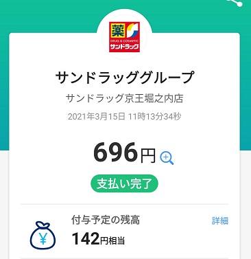 696円支払いで142円還元予定