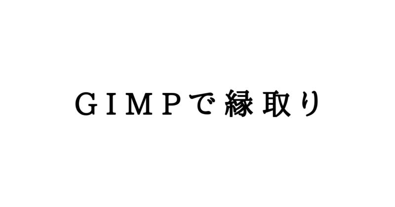GIMPで縁取り