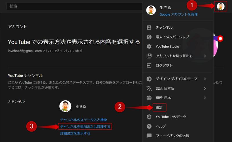 アイコンをクリック→「設定」をクリック→「チャンネルを追加または管理する」