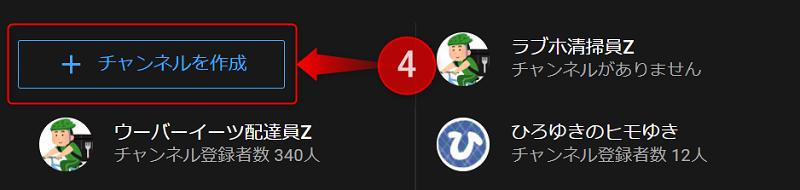 チャンネルを追加ボタンをクリック