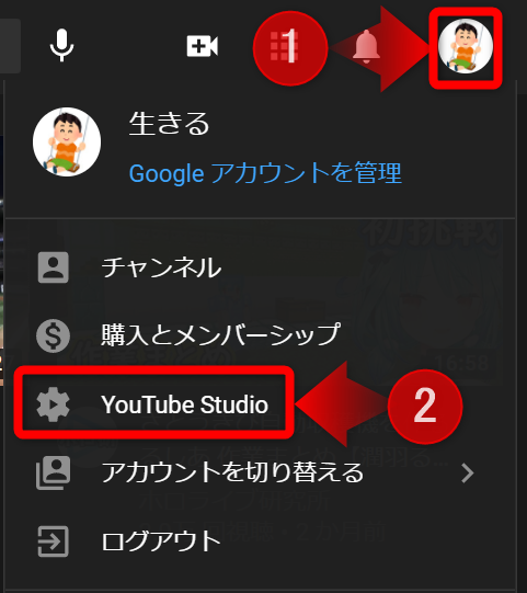 YoutubeトップページからYoutube Studioへ移動