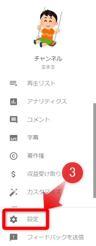 Youtube Studioの設定をクリック