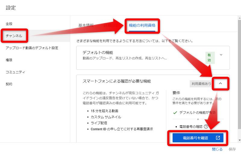 チャンネル→機能の利用資格→スマートフォンによる確認が必要な機能→電話番号を確認の順にクリック
