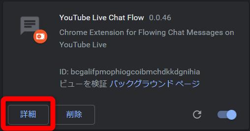 拡張機能の画面で、YouTube Live Chat Flowの詳細ボタンをクリック