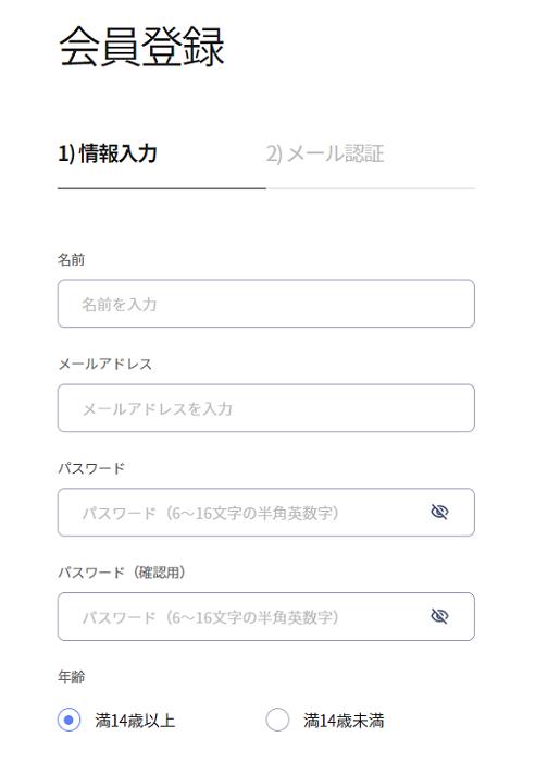 会員登録に必要なのは名前とメールアドレスとパスワード