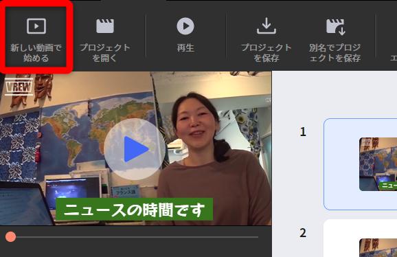 「新しい動画を始める」をクリックでファイルを選んでインポート