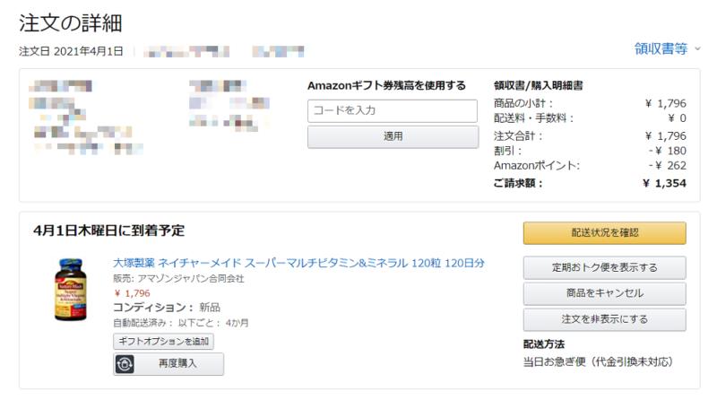 ネイチャーメイドのスーパーマルチビタミン&ミネラル120日分1,354円