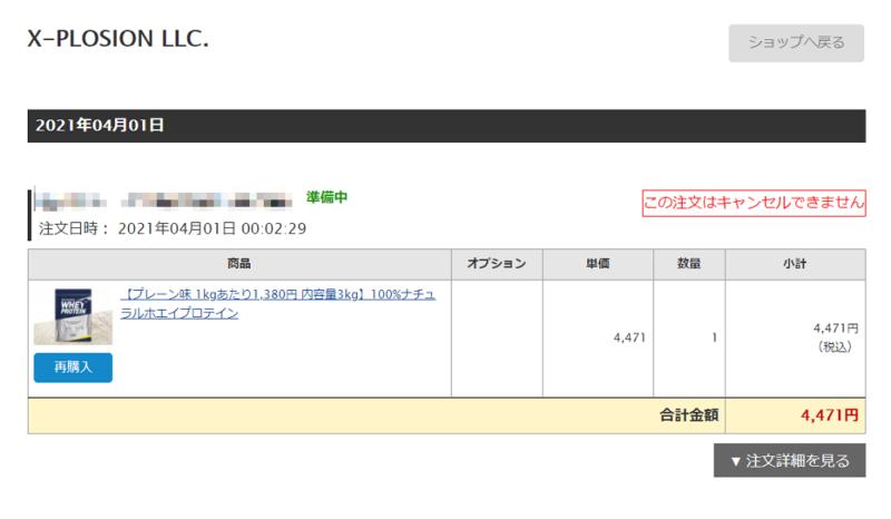エクスプロージョンのホエイプロテイン(プレーン)3kg4,471円