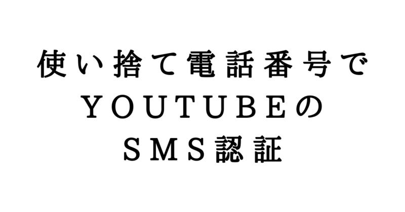 使い捨て電話番号でYoutubeのSMS認証