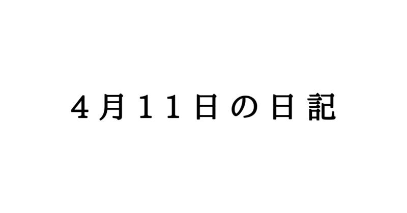 4月11日の日記
