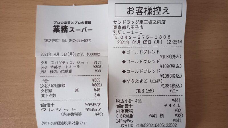 レシート。たまごは15%オフクーポンを使って21円割引き