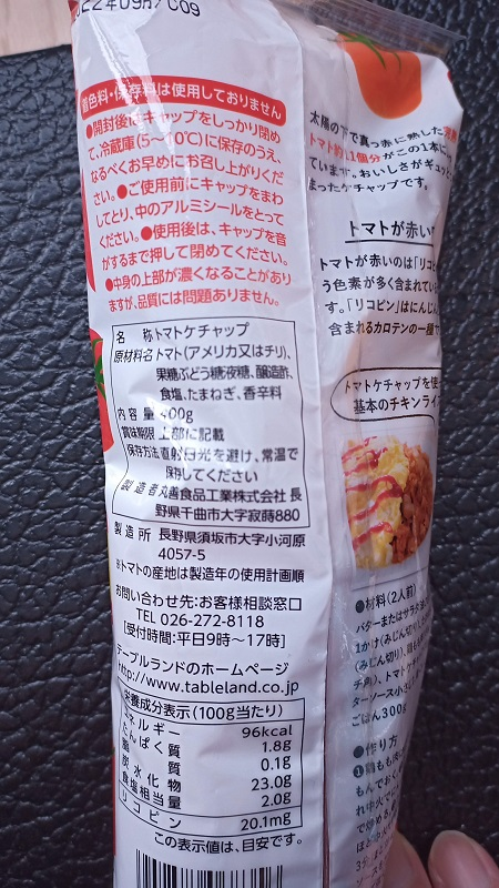 長野県で作られてます