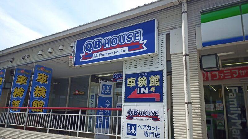 最寄り駅の近くにあるQBハウス