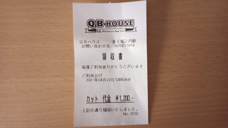 カット代金1,200円のレシート