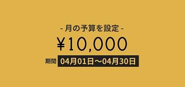 月の予算10,000円