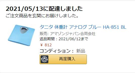 Amazonで812円でした