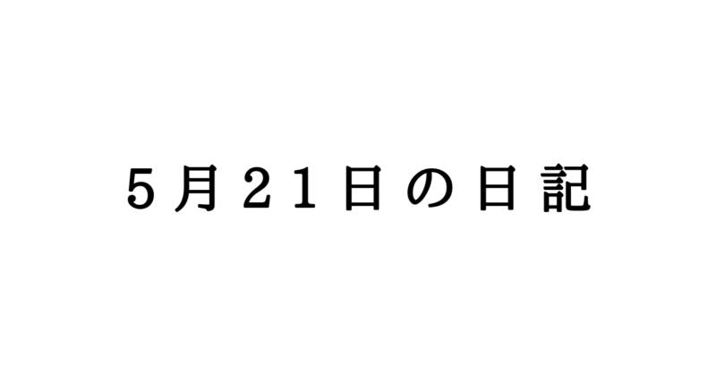 5月21日の日記