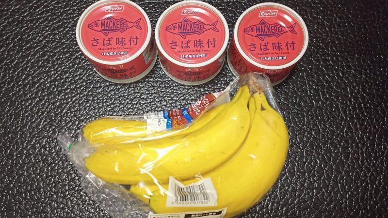 サバ缶とバナナを近所のドラッグストアで購入