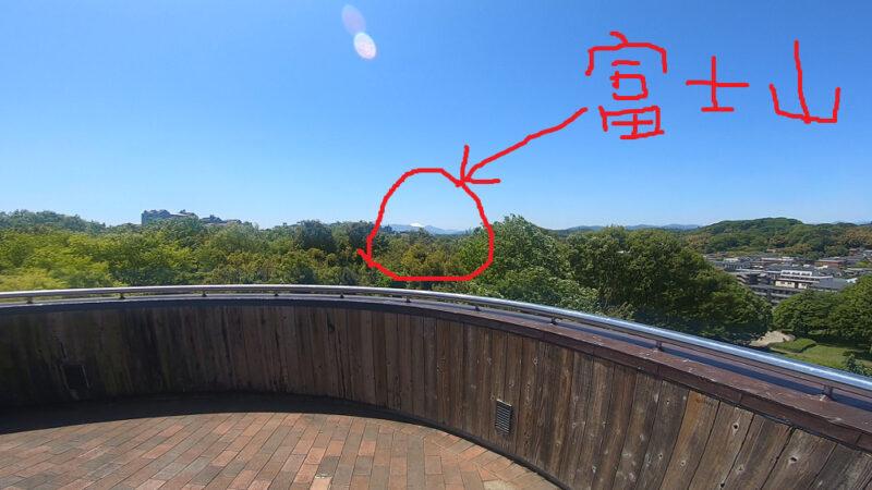 天気が良いと展望台から富士山が見えます