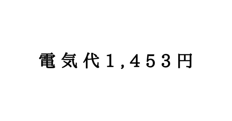 電気代1,453円