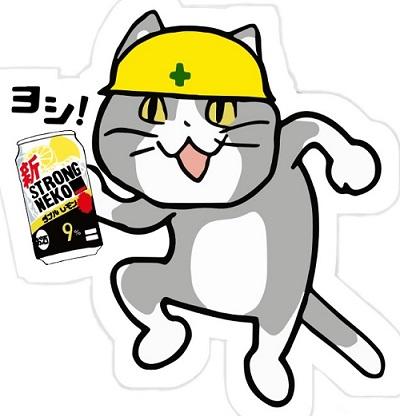 ヨシ!(現場猫)